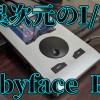 【レビュー】Babyface Proで世界が変わる.今こそオーディオI/Fを替えるとき!