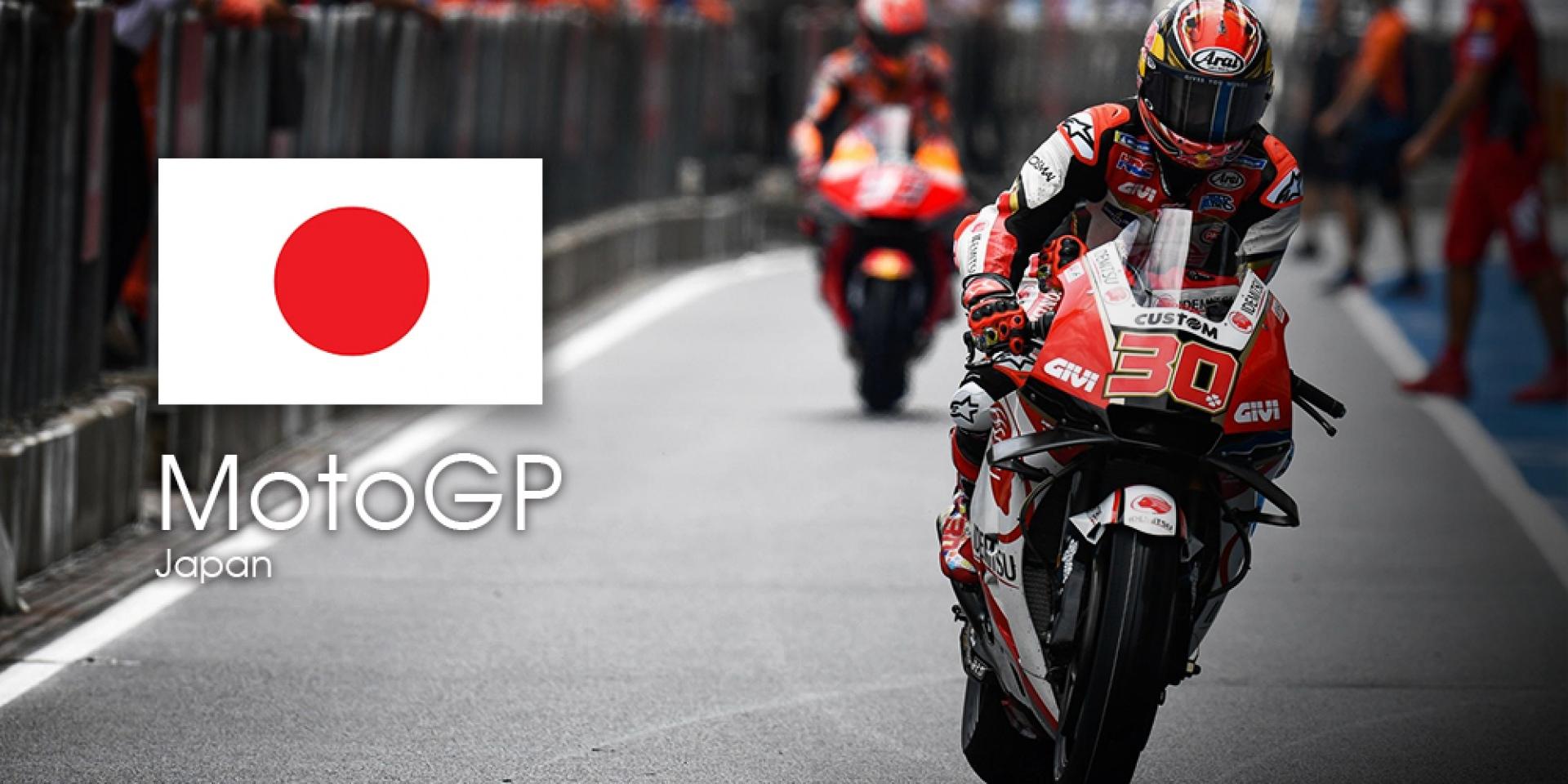 MotoGP 2019 日本站 轉播時間   SUPERMOTO8
