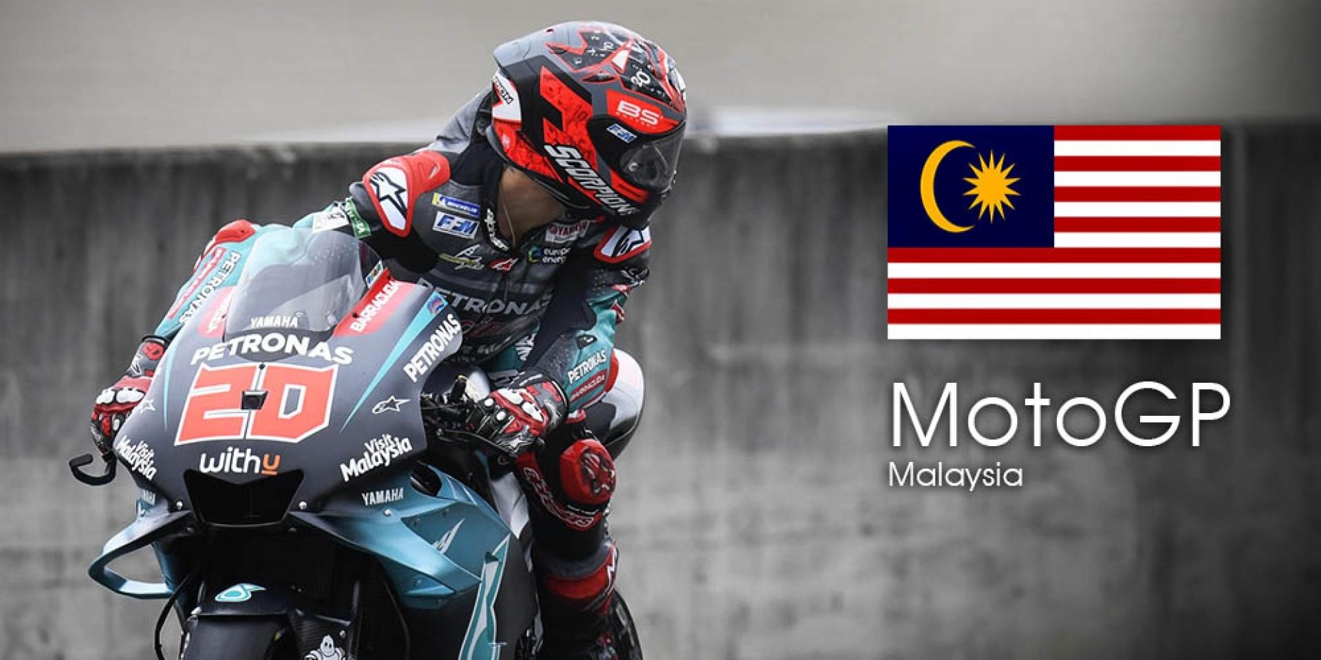 MotoGP 2019 馬來西亞站 轉播時間   SUPERMOTO8