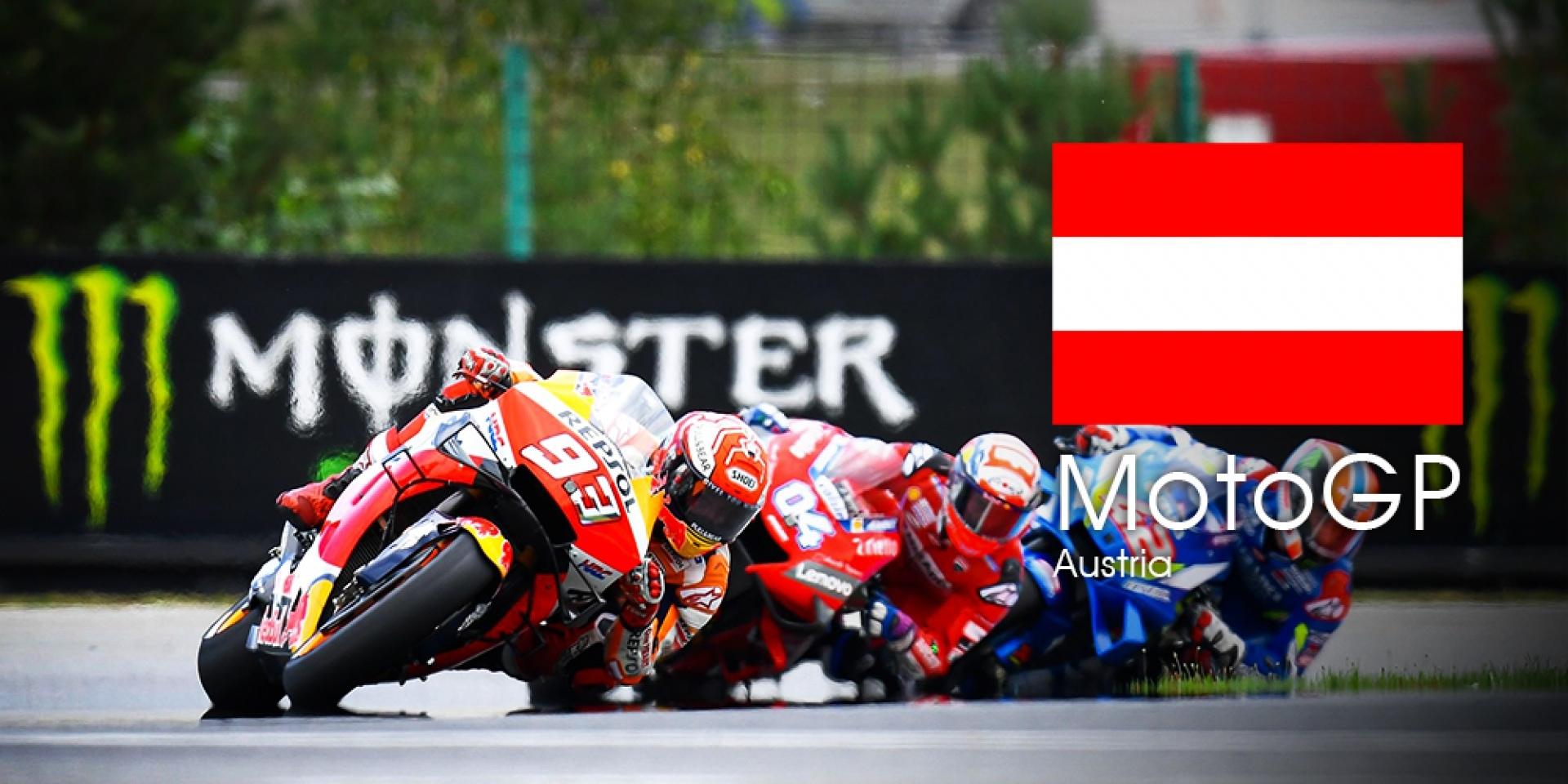 MotoGP 2019 奧地利站 轉播時間   SUPERMOTO8