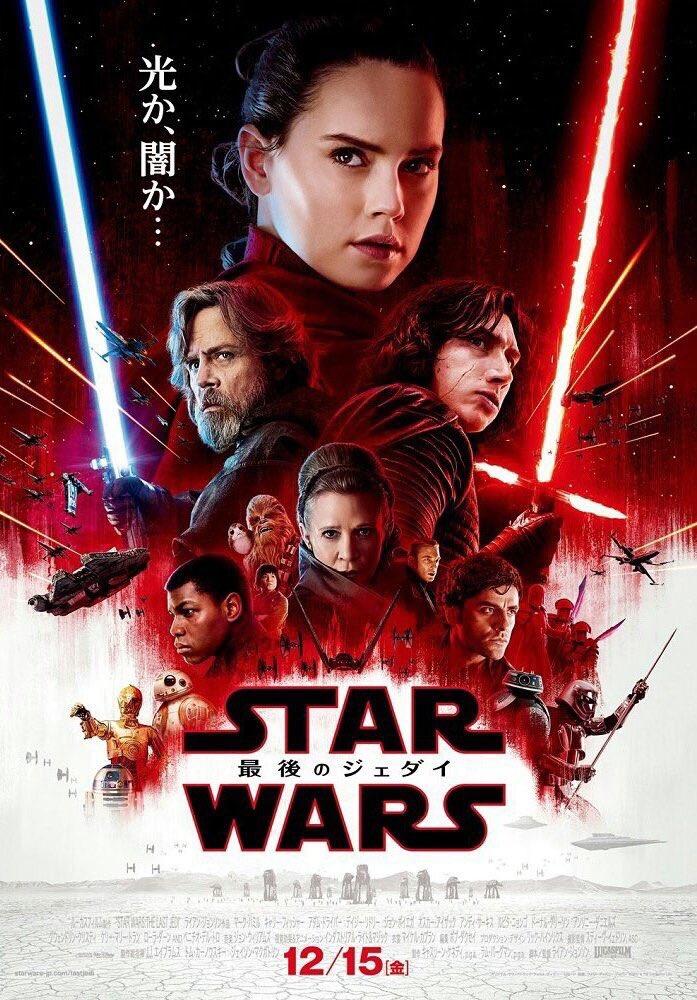 Star Wars 8 : Les Derniers Jedi, l'affiche asiatique