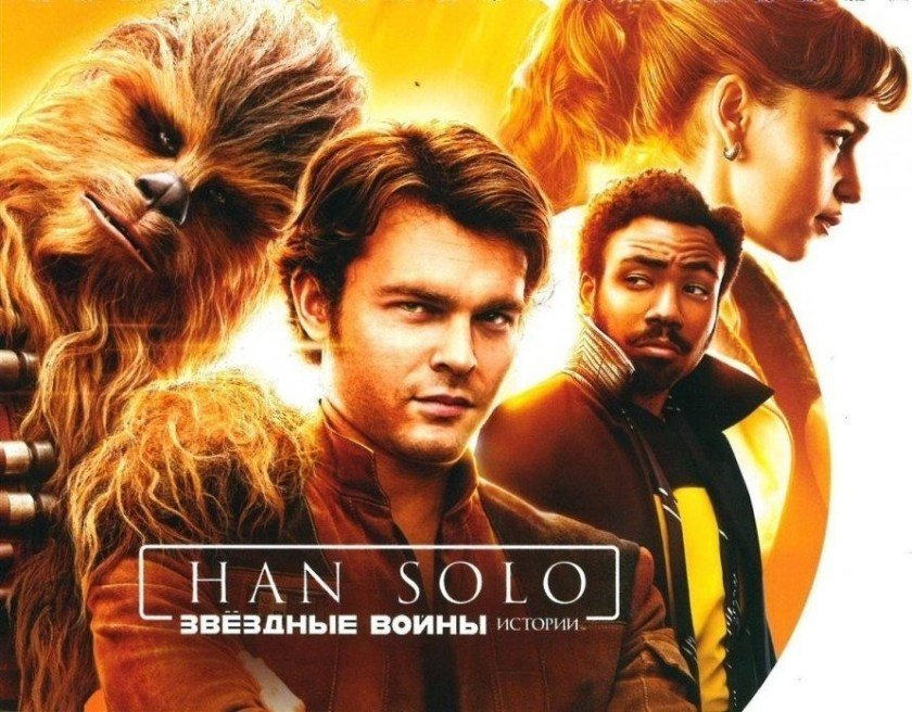 solo-a-star-wars-story-promo-image