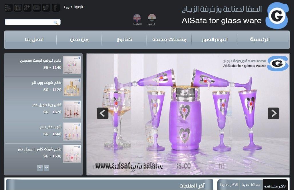 الصفا لصناعة وزخرفة الزجاج Alsafa for Glass Ware