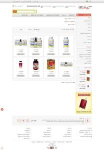 تطوير متجر مكه للمكياج وادوات التجميل