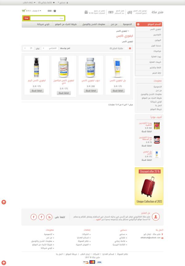 screencapture emakkah net index php 1494938300431