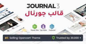 تحميل قالب جورنال Journal اوبن كارت احترافي
