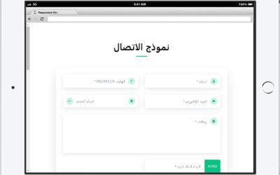 نموذج اتصل بنا مجانا PHP Ajax Modern