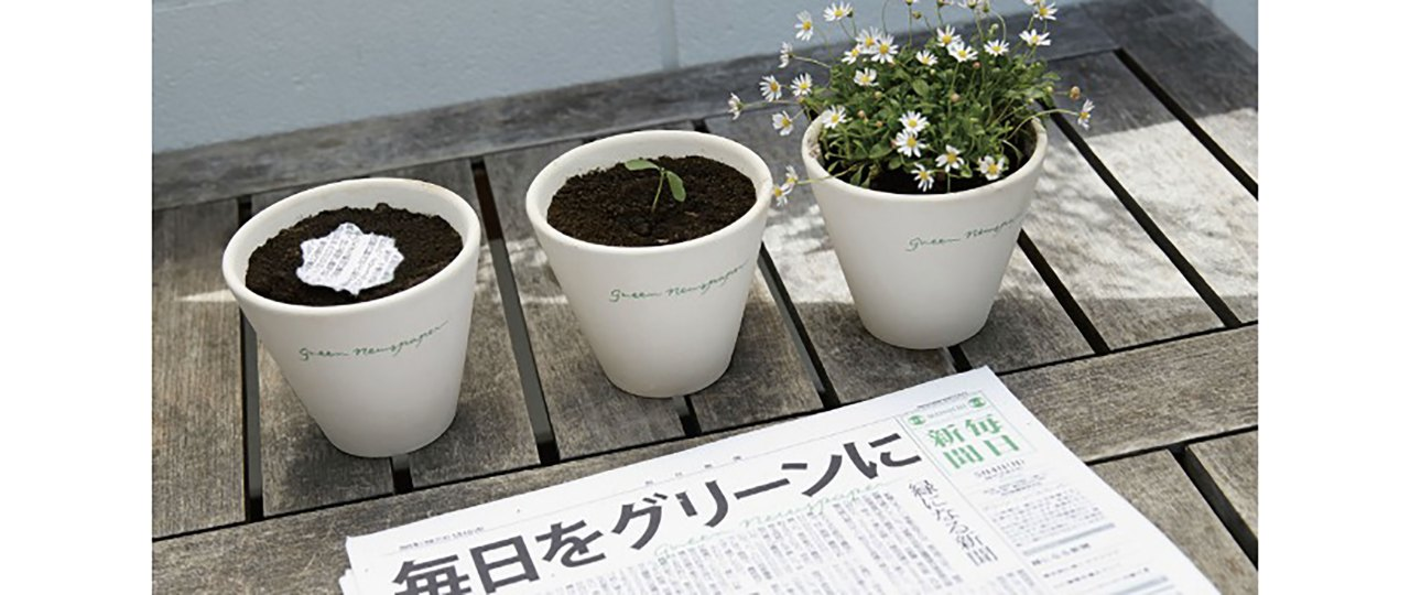 The Mainichi Newspaper, il primo giornale verde che si pianta