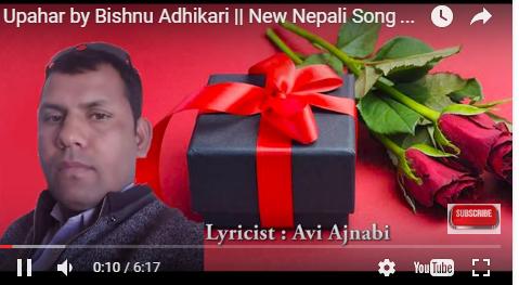 'उपहार के दिउँ तिमिलाई' यूट्युबमार्फत सार्बजनिक