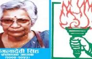 नेपाल महिला संघका संस्थापक अध्यक्ष मंगलादेवीको आज स्मृति दिवस