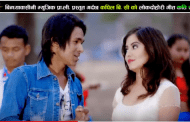 गायक दिपक थापा मगरको 'कति राम्री छौं' गीतको भडियो सार्वजनिक