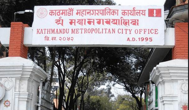 काठमाडौँ महानगरपालिका: एकै स्थानमा कार्यालय नहुँदा मर्का