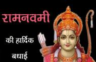 रामनवमीमा सांस्कृतिक महोत्सव