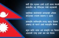 पोर्चुगलको राजधानीमा घन्कियो नेपाली गान