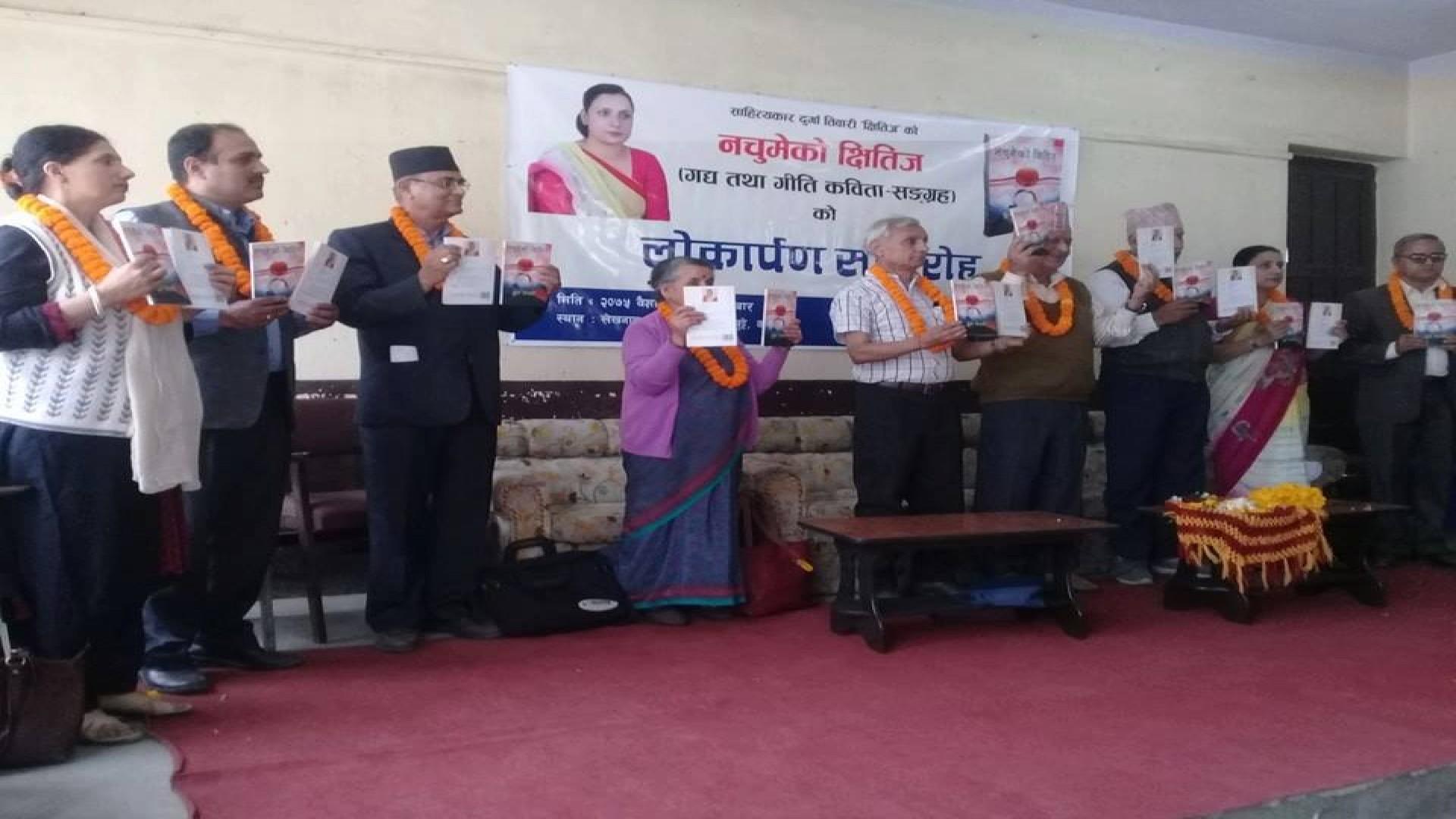दुर्गाको 'नचुमेको क्षितिज' विमोचन