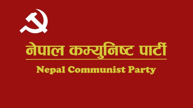 नेकपाः पार्टी एकता अभियान सार्वजनिक