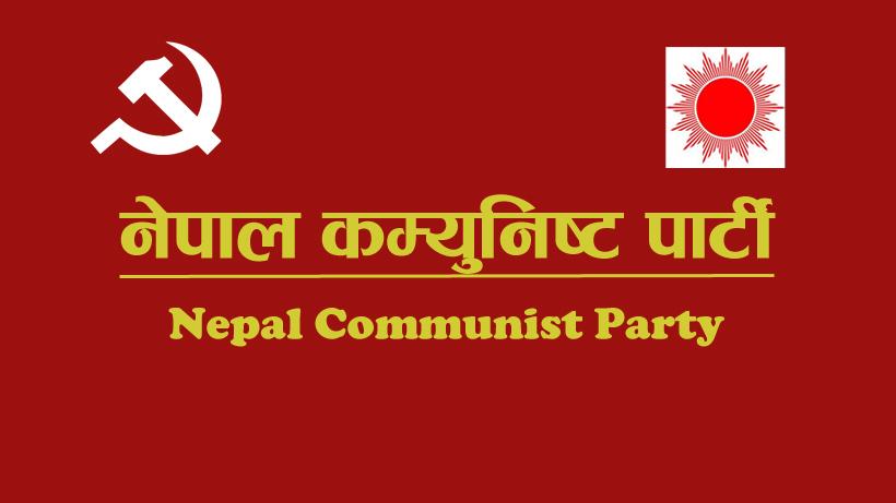 नेपाल कम्युनिष्ट पार्टी: एकताको प्रक्रिया टुङ्गो