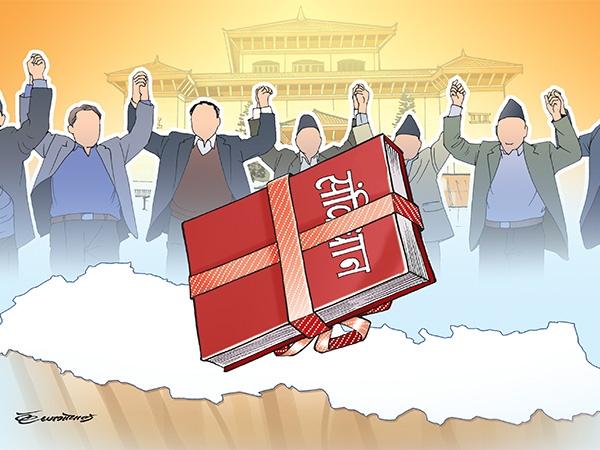 संविधान कार्यान्वयन हुदैँ