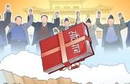 संविधान कार्यान्वयनका लागि दलीय एकतामा जोड