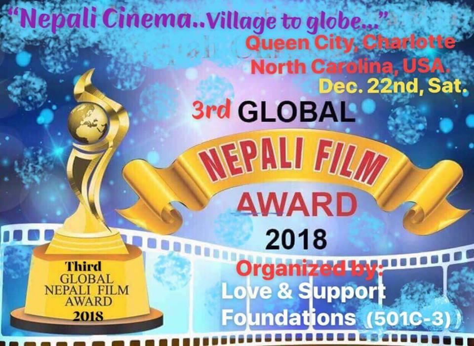ग्लोबल नेपाली फिल्म अवार्डको तेस्रो संस्करण हुँदै