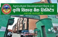 कृषि विकास बैंकले २१ प्रतिशत लाभांश दिने