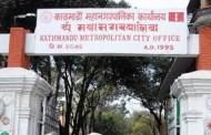 काठमाडौँ महानगरपालिका–२६ वडा कार्यालय भवनको शिलान्यास
