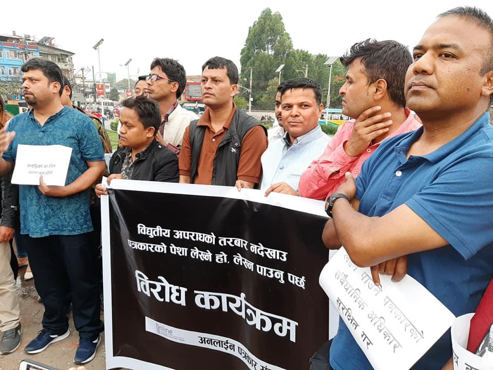 पत्रकार पक्राउविरुद्ध धर्ना, नछुटेसम्म विरोध निरन्तर रहने