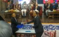 राष्ट्रिय वाणिज्य बैंक र नेपाल दूरसंचार कम्पनी बीच सम्झौता
