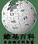 Wikipedia-logo-yue