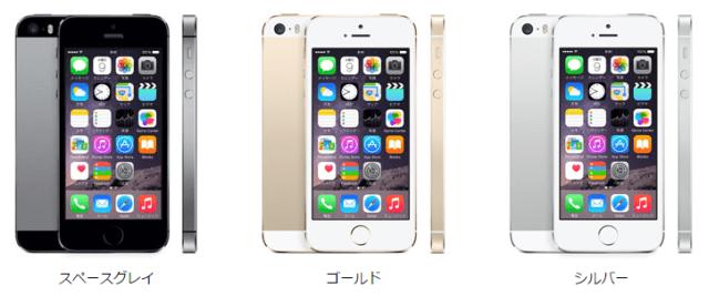 【禁断ぎみ:期間限定】今さらiPhone5sでススム?iPhone6に高額払うのにためらっている方へ