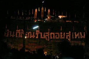 งานประเพณีเดินขึ้นดอยสุเทพในวันวิสาขบูชา 2552
