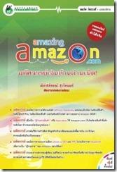 Amazing amazon.com มหัศจรรย์เงินล้านผ่านเน็ต