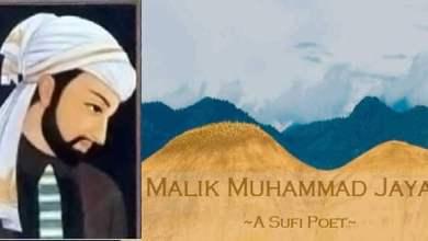 Photo of मलिक मोहम्मद जायसी