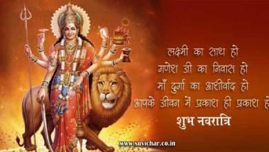 Photo of माँ दुर्गा के आशीर्वाद से