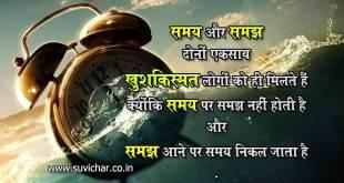 Samay Aur Samajh
