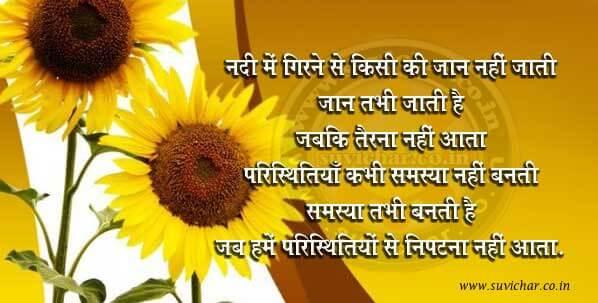 samasya tabhi banti hai - परिस्थितियों से