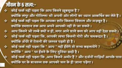 Photo of जीवन के 6 सत्य