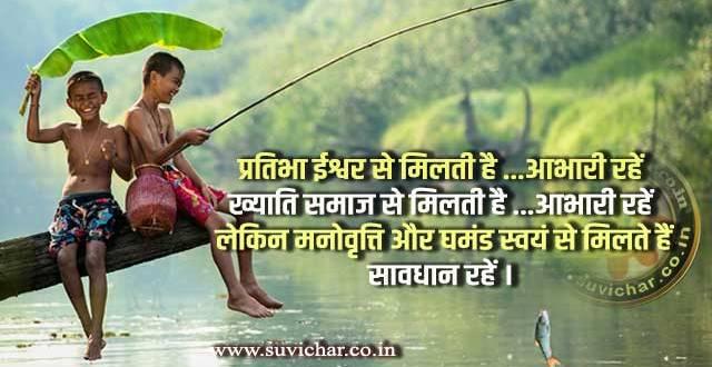 प्रतिभा ईश्वर से मिलती है | suvichar.co.in