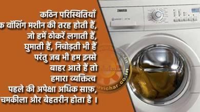 Photo of कठिन परिस्थितियाँ वॉशिंग मशीन की तरह