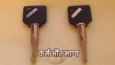 Photo of लाकर की दो चाबियाँ