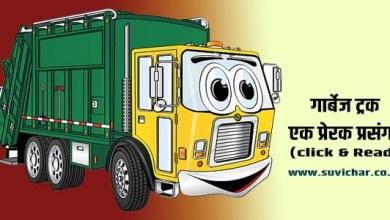 Photo of गार्बेज ट्रक (कूड़े का ट्रक)