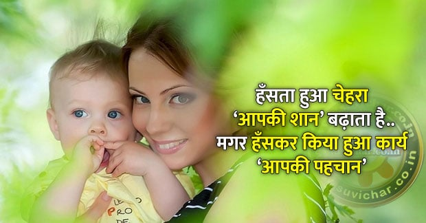 laughing thoughts in hindi