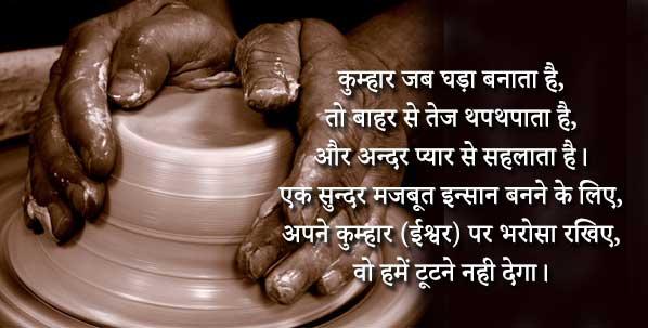 भरोसा रखिए ईश्वर पर यदि मजबूत इंसान बनना हो | suvichar.co.in