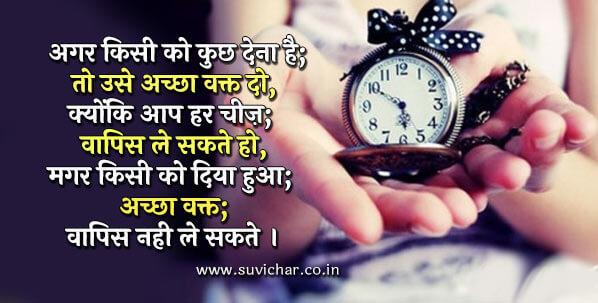 value of time in hindi - अगर किसी को कुछ देना है तो उसे अच्छा वक़्त दो