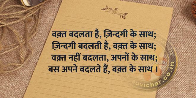 वक़्त बदलता है-Waqt SMS Quotes in Hindi