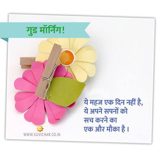 Good Morning , सुप्रभात Hindi SMS