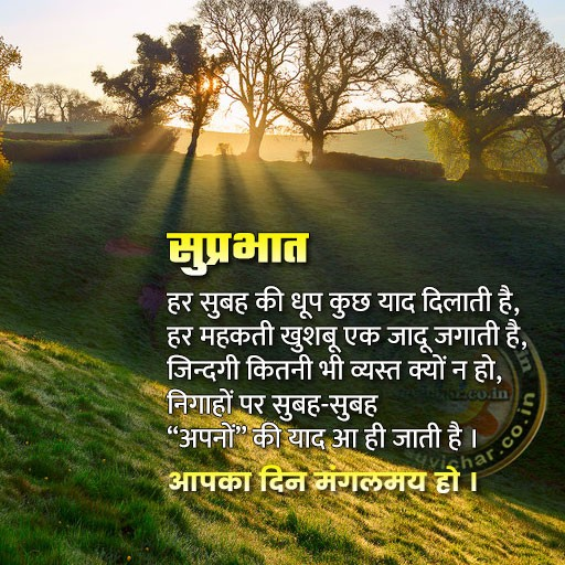 good morning sms hindi
