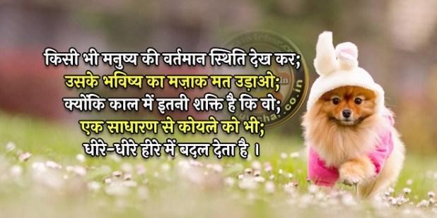 power of time quotes in hindi - किसी मनुष्य की वर्तमान स्थिति देख कर