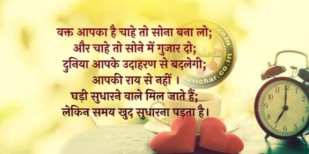 hindi quotes on time management - वक़्त आपका है चाहे तो सोना बना लो