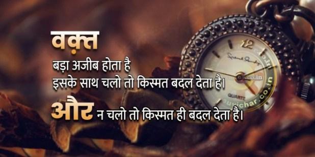 time is money status in hindi - वक़्त बड़ा अजीब होता है